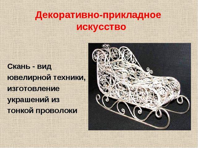 Скань - вид ювелирной техники, изготовление украшений из тонкой проволоки Дек...