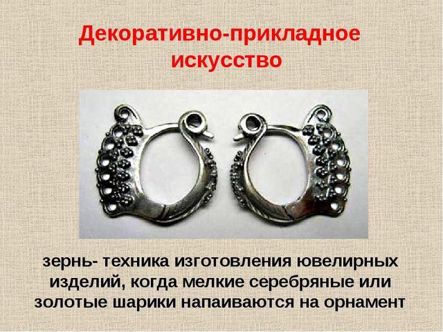 зернь- техника изготовления ювелирных изделий, когда мелкие серебряные или з...