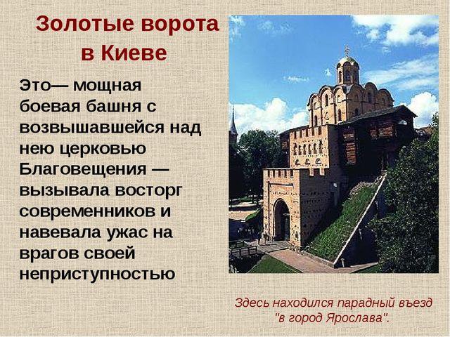 Золотые ворота в Киеве Это— мощная боевая башня с возвышавшейся над нею церко...