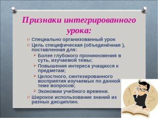 Признаки интегрированного урока: Специально организованный урок Цель специфич