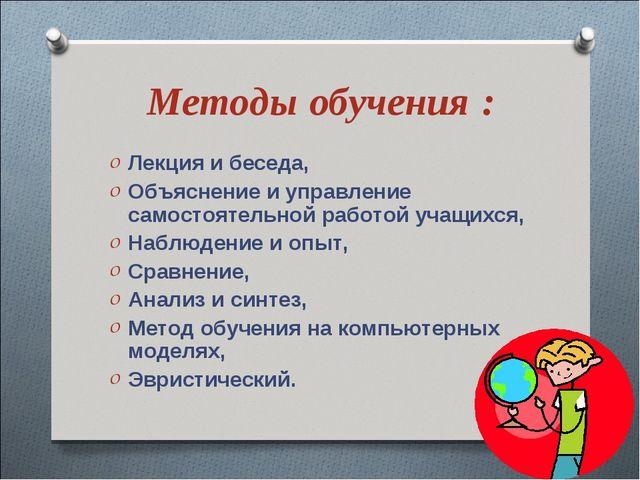 Методы обучения : Лекция и беседа, Объяснение и управление самостоятельной ра...