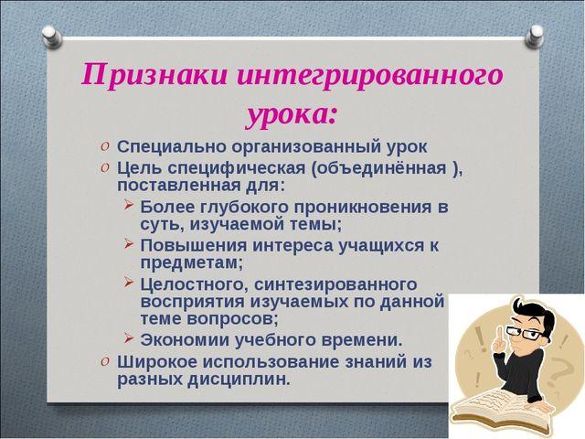 Признаки интегрированного урока: Специально организованный урок Цель специфич...