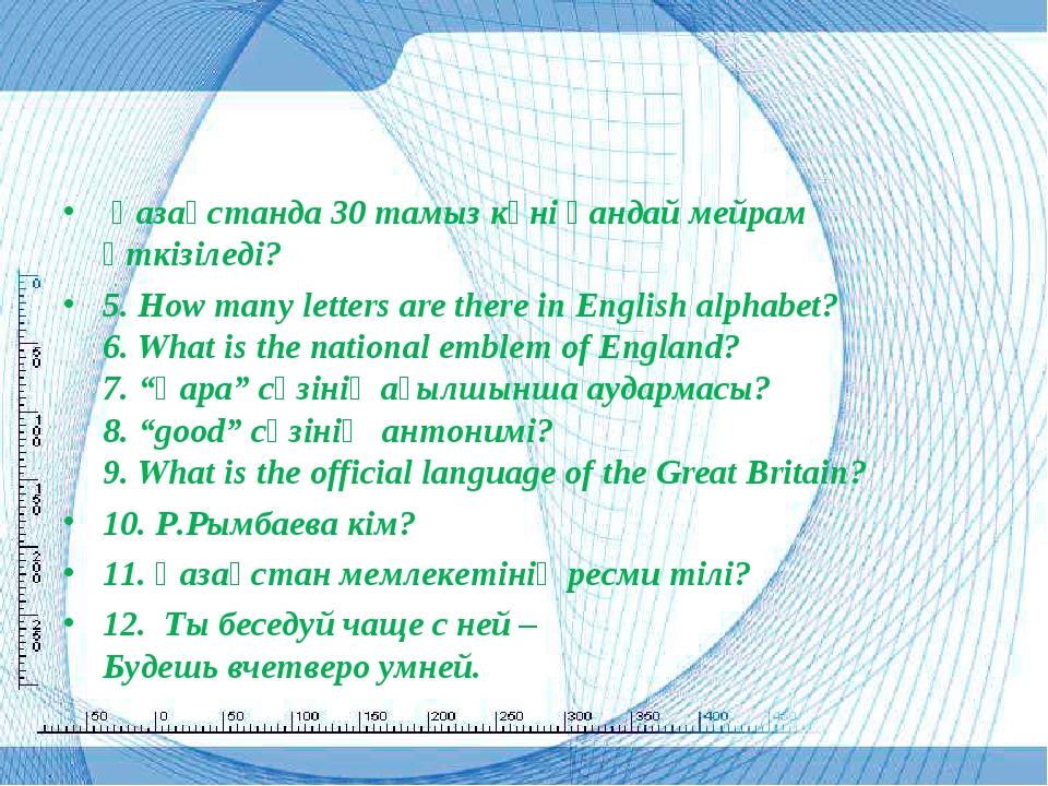 Қазақстанда 30 тамыз күні қандай мейрам өткізіледі? 5. How many letters are...