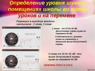 Определение уровня шума в помещениях школы во время уроков и на перемене 2 эт