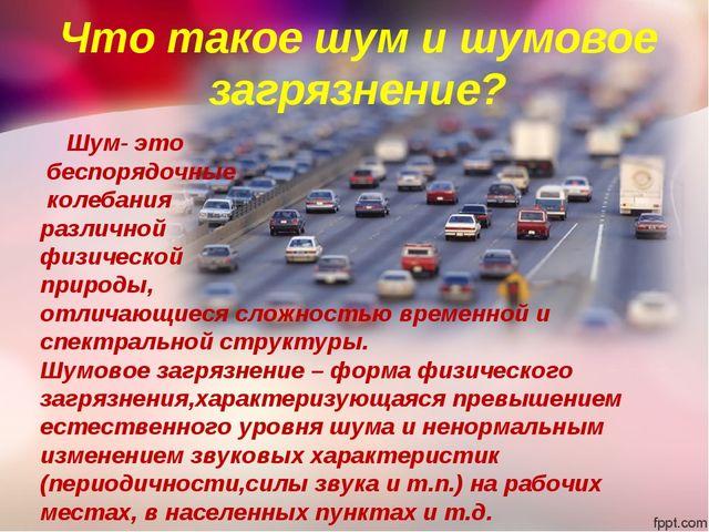 Что такое шум и шумовое загрязнение? Шум- это беспорядочные колебания различн...
