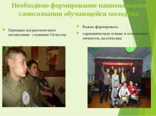 Необходимо формирование национального самосознания обучающейся молодёжи Принц