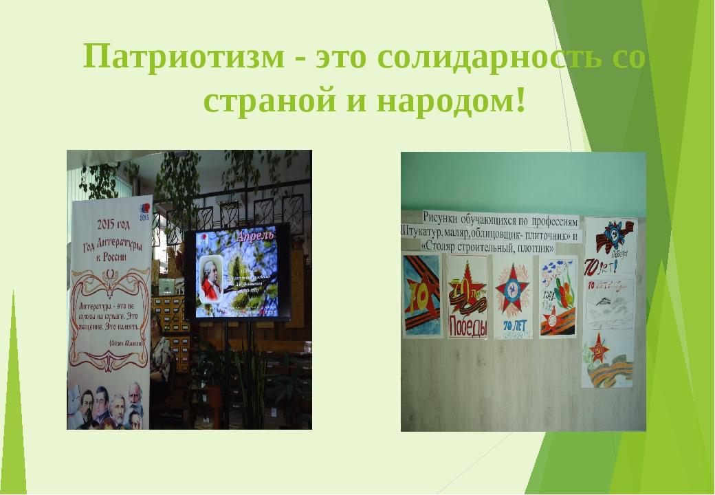 Патриотизм - это солидарность со страной и народом!