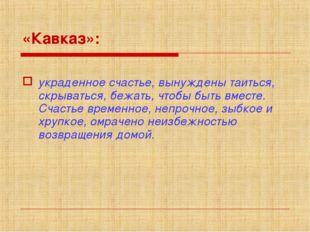 «Кавказ»: украденное счастье, вынуждены таиться, скрываться, бежать, чтобы бы