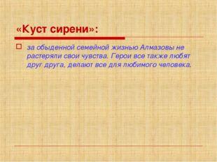 «Куст сирени»: за обыденной семейной жизнью Алмазовы не растеряли свои чувств