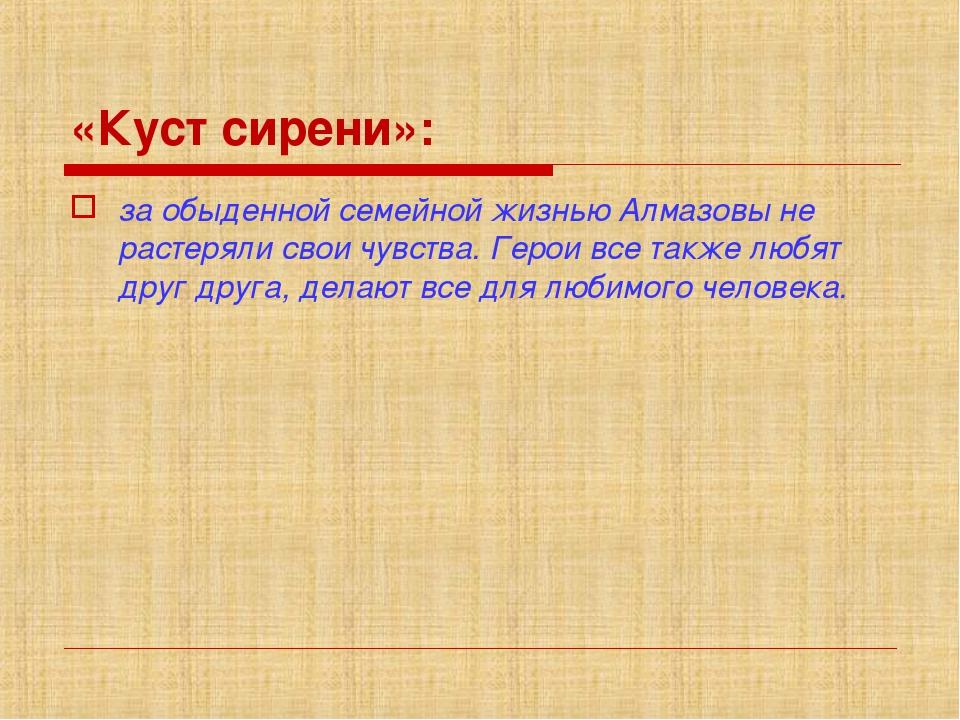 «Куст сирени»: за обыденной семейной жизнью Алмазовы не растеряли свои чувств...