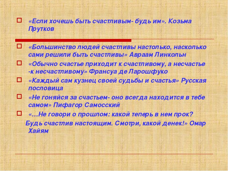 «Если хочешь быть счастливым- будь им». Козьма Прутков «Большинство людей сч...