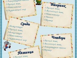 Понедельник Литературное чтение Русский язык Математика Окружающий мир Вторни