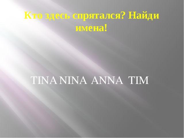 Кто здесь спрятался? Найди имена! TINA NINA ANNA TIM