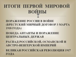 ПОРАЖЕНИЕ РОССИИ В ВОЙНЕ (БРЕСТСКИЙ МИРНЫЙ ДОГОВОР 3 МАРТА 1918 ГОДА) ПОБЕДА