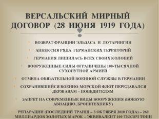 ВОЗВРАТ ФРАНЦИИ ЭЛЬЗАСА И ЛОТАРИНГИИ АННЕКСИЯ РЯДА ГЕРМАНСКИХ ТЕРРИТОРИЙ ГЕРМ
