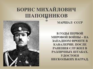 БОРИС МИХАЙЛОВИЧ ШАПОШНИКОВ МАРШАЛ СССР В ГОДЫ ПЕРВОЙ МИРОВОЙ ВОЙНЫ – НА ЗАПА