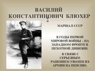 ВАСИЛИЙ КОНСТАНТИНОВИЧ БЛЮХЕР МАРШАЛ СССР В ГОДЫ ПЕРВОЙ МИРОВОЙ ВОЙНЫ – НА ЗА
