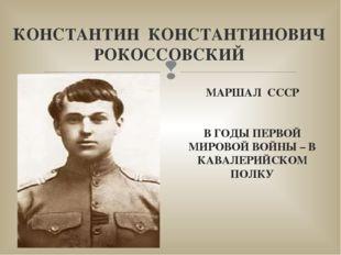 КОНСТАНТИН КОНСТАНТИНОВИЧ РОКОССОВСКИЙ МАРШАЛ СССР В ГОДЫ ПЕРВОЙ МИРОВОЙ ВОЙН