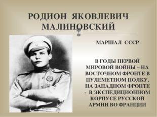 РОДИОН ЯКОВЛЕВИЧ МАЛИНОВСКИЙ МАРШАЛ СССР В ГОДЫ ПЕРВОЙ МИРОВОЙ ВОЙНЫ – НА ВОС