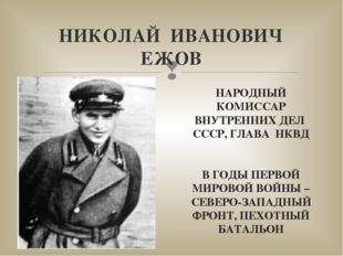 НИКОЛАЙ ИВАНОВИЧ ЕЖОВ НАРОДНЫЙ КОМИССАР ВНУТРЕННИХ ДЕЛ СССР, ГЛАВА НКВД В ГОД