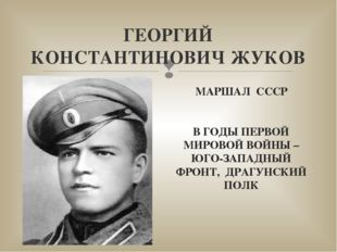 ГЕОРГИЙ КОНСТАНТИНОВИЧ ЖУКОВ МАРШАЛ СССР В ГОДЫ ПЕРВОЙ МИРОВОЙ ВОЙНЫ – ЮГО-ЗА