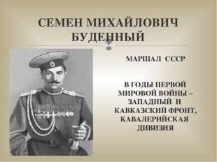 СЕМЕН МИХАЙЛОВИЧ БУДЕННЫЙ МАРШАЛ СССР В ГОДЫ ПЕРВОЙ МИРОВОЙ ВОЙНЫ – ЗАПАДНЫЙ