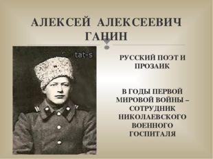 АЛЕКСЕЙ АЛЕКСЕЕВИЧ ГАНИН РУССКИЙ ПОЭТ И ПРОЗАИК В ГОДЫ ПЕРВОЙ МИРОВОЙ ВОЙНЫ –