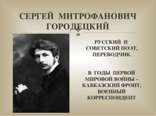 СЕРГЕЙ МИТРОФАНОВИЧ ГОРОДЕЦКИЙ РУССКИЙ И СОВЕТСКИЙ ПОЭТ, ПЕРЕВОДЧИК В ГОДЫ ПЕ