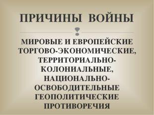 МИРОВЫЕ И ЕВРОПЕЙСКИЕ ТОРГОВО-ЭКОНОМИЧЕСКИЕ, ТЕРРИТОРИАЛЬНО-КОЛОНИАЛЬНЫЕ, НАЦ