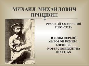 МИХАИЛ МИХАЙЛОВИЧ ПРИШВИН РУССКИЙ СОВЕТСКИЙ ПИСАТЕЛЬ В ГОДЫ ПЕРВОЙ МИРОВОЙ ВО