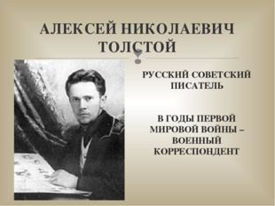 АЛЕКСЕЙ НИКОЛАЕВИЧ ТОЛСТОЙ РУССКИЙ СОВЕТСКИЙ ПИСАТЕЛЬ В ГОДЫ ПЕРВОЙ МИРОВОЙ В