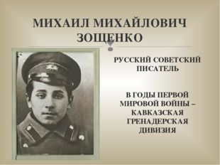 МИХАИЛ МИХАЙЛОВИЧ ЗОЩЕНКО РУССКИЙ СОВЕТСКИЙ ПИСАТЕЛЬ В ГОДЫ ПЕРВОЙ МИРОВОЙ ВО