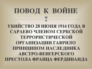 УБИЙСТВО 28 ИЮНЯ 1914 ГОДА В САРАЕВО ЧЛЕНОМ СЕРБСКОЙ ТЕРРОРИСТИЧЕСКОЙ ОРГАНИЗ
