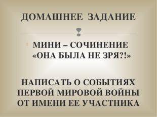 МИНИ – СОЧИНЕНИЕ «ОНА БЫЛА НЕ ЗРЯ?!» НАПИСАТЬ О СОБЫТИЯХ ПЕРВОЙ МИРОВОЙ ВОЙНЫ
