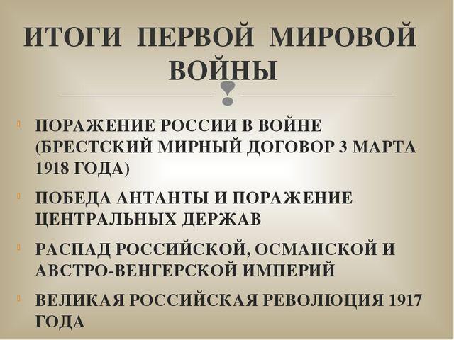 ПОРАЖЕНИЕ РОССИИ В ВОЙНЕ (БРЕСТСКИЙ МИРНЫЙ ДОГОВОР 3 МАРТА 1918 ГОДА) ПОБЕДА...