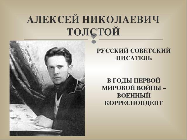 АЛЕКСЕЙ НИКОЛАЕВИЧ ТОЛСТОЙ РУССКИЙ СОВЕТСКИЙ ПИСАТЕЛЬ В ГОДЫ ПЕРВОЙ МИРОВОЙ В...
