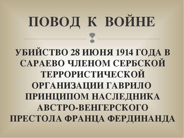 УБИЙСТВО 28 ИЮНЯ 1914 ГОДА В САРАЕВО ЧЛЕНОМ СЕРБСКОЙ ТЕРРОРИСТИЧЕСКОЙ ОРГАНИЗ...