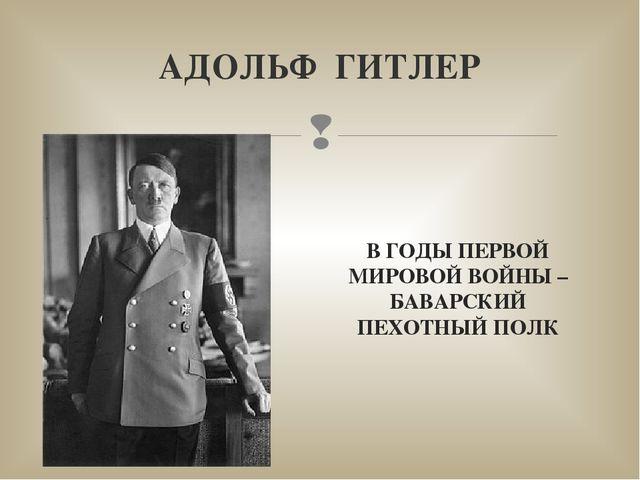 АДОЛЬФ ГИТЛЕР В ГОДЫ ПЕРВОЙ МИРОВОЙ ВОЙНЫ – БАВАРСКИЙ ПЕХОТНЫЙ ПОЛК 