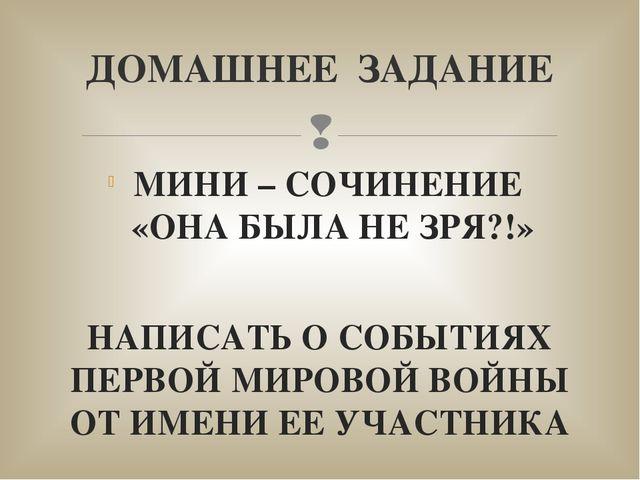 МИНИ – СОЧИНЕНИЕ «ОНА БЫЛА НЕ ЗРЯ?!» НАПИСАТЬ О СОБЫТИЯХ ПЕРВОЙ МИРОВОЙ ВОЙНЫ...