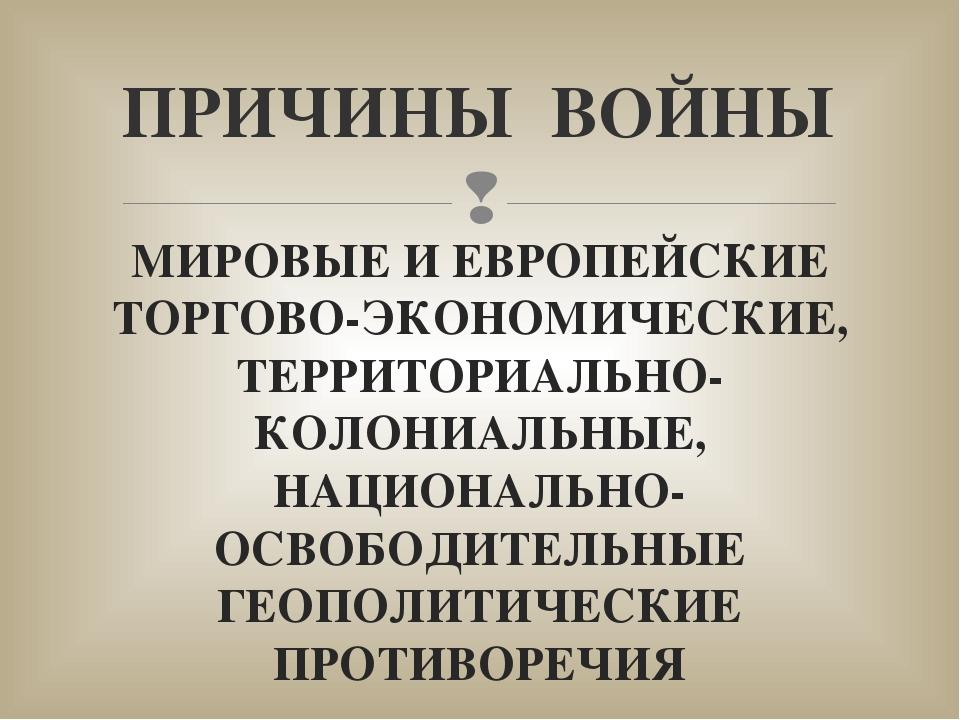 МИРОВЫЕ И ЕВРОПЕЙСКИЕ ТОРГОВО-ЭКОНОМИЧЕСКИЕ, ТЕРРИТОРИАЛЬНО-КОЛОНИАЛЬНЫЕ, НАЦ...