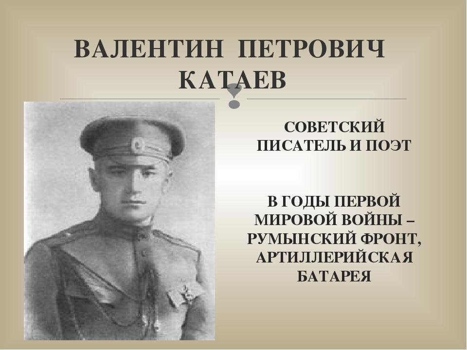 ВАЛЕНТИН ПЕТРОВИЧ КАТАЕВ СОВЕТСКИЙ ПИСАТЕЛЬ И ПОЭТ В ГОДЫ ПЕРВОЙ МИРОВОЙ ВОЙН...