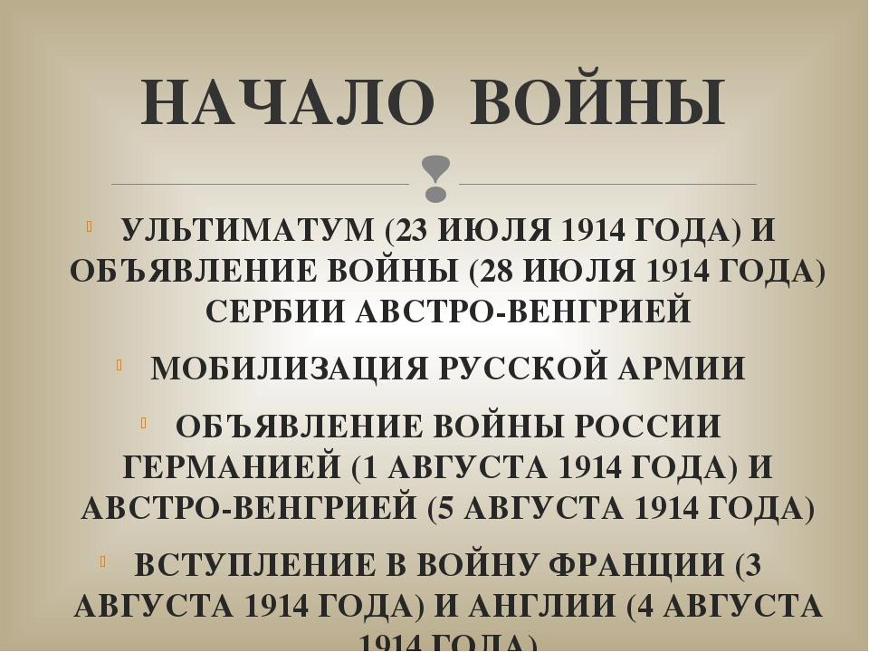 УЛЬТИМАТУМ (23 ИЮЛЯ 1914 ГОДА) И ОБЪЯВЛЕНИЕ ВОЙНЫ (28 ИЮЛЯ 1914 ГОДА) СЕРБИИ...