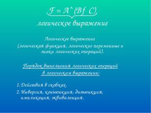 F = A^(B→C) логическое выражение Логическое выражение (логическая функция, ло