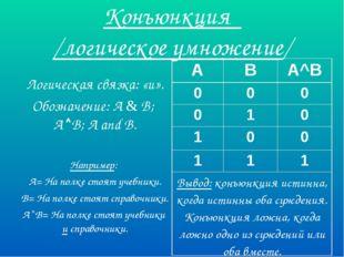Конъюнкция /логическое умножение/ Логическая связка: «и». Обозначение: А & B;