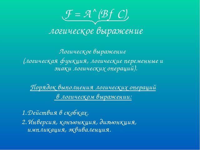 F = A^(B→C) логическое выражение Логическое выражение (логическая функция, ло...