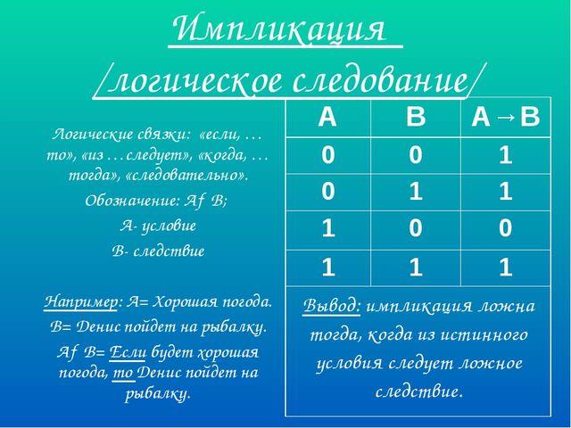 Импликация /логическое следование/ Логические связки: «если, … то», «из …след...