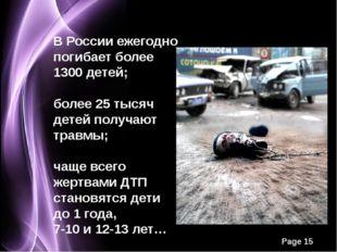 В России ежегодно погибает более 1300 детей; более 25 тысяч детей получают тр