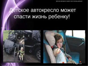 Детское автокресло может спасти жзизнь ребенка! Детское автокресло может спас