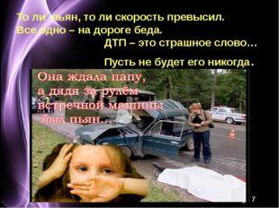 То ли пьян, то ли скорость превысил. Все одно – на дороге беда. ДТП – это ст