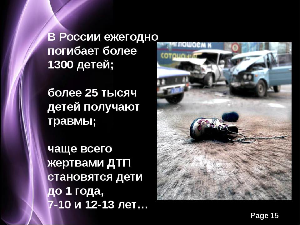 В России ежегодно погибает более 1300 детей; более 25 тысяч детей получают тр...